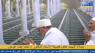 صلاة التهجد خلف فضيلة الأستاذ الدكتور / أحمد عبده عوض