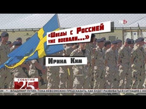 Швеция готовится к войне с Россией. Великий перепост