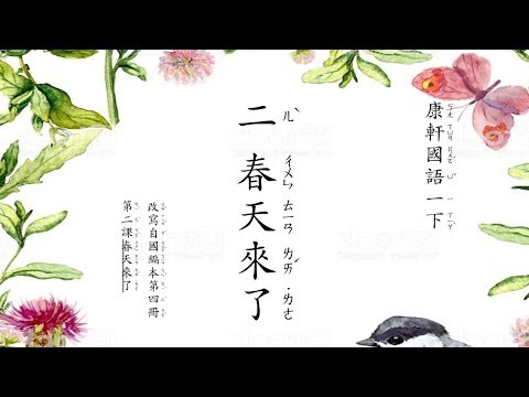 康軒國小國語 第二冊第二課 春天來了 - YouTube