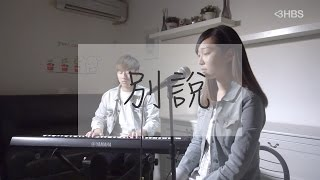JC - 別說 - Rachel Mak - Live Cover Session [HBS Live]