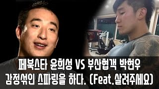 페북스타 윤희성 VS 부산협객 박현우 현피 ( Feat. 잘못했습니다. )