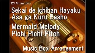 """Sekai de Ichiban Hayaku Asa ga Kuru Basho/Anime """"Mermaid Melody Pichi Pichi Pitch"""" ED [Music Box]"""