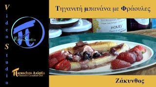 Τηγανιτή μπανάνα με Φράουλες - Σικορέ με ζαμπόν και τυρί