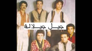Jil Jilala - El Jafi جيل جلالة - الجافي