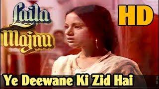 Ye Deewane Ki Zid Hai - [HD] - Mohd Rafi - Laila Majnu - QAWWALI