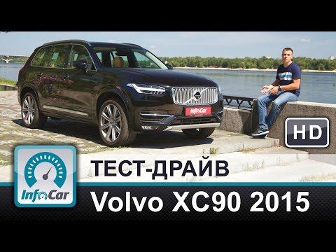 Volvo XC90 Individual