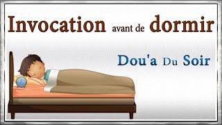 invocation avant de dormir (dou'a du soir) Apprendre l'Islam la vrai religion