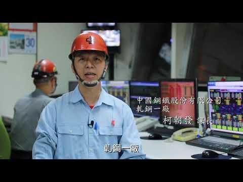 109年節約能源表揚大會-中國鋼鐵股份有限公司軋鋼一廠