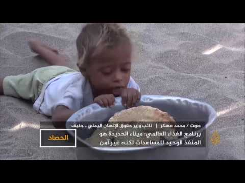الحصاد.. اليمن.. نداء دولي للإغاثة 2017/4/25