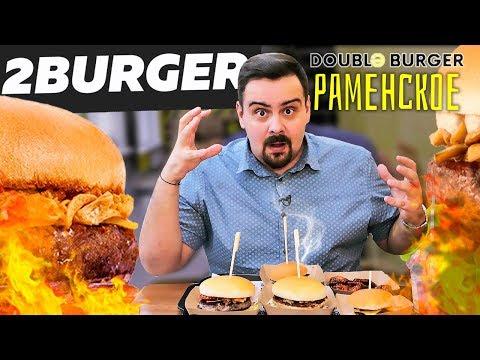 2BURGER (Double burger). Раменское. Обзор бургерной