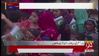 Shahbaz Sharif speech at Matyari | 8 May 2018 | 92NewsHD