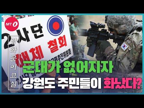 [광화문이코실]EP30.군대가 없어지자 강원도 주민들이 화났다?