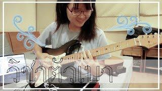 วิชาตัวเบา - Bodyslam Guitar Solo Cover By MinDPitch