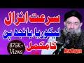Banjh Pan,lekorya Or Surate Anzal Ka Alaj By Dr Muhammad Sharafat Ali Sb 22+12+18