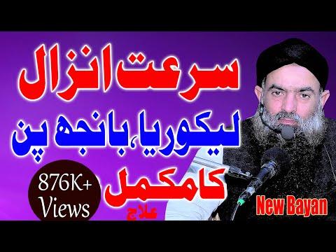 Download Video Banjh Pan,lekorya Or Surate Anzal Ka Alaj By Dr Muhammad Sharafat Ali Sb 22+12+18