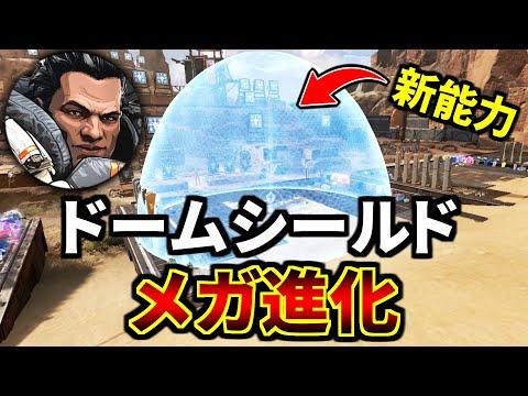 【海外で話題】ジブのドームシールドに追加された新能力が強すぎる件 | Apex Legends