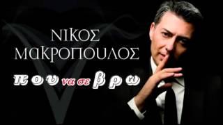 Τάκης Τσουκαλάς - Που να σε βρω (Νίκος Μακρόπουλος)