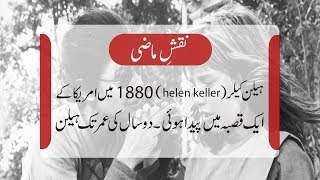 Naqsh e Mazi | Helen Keller | 31 May 2018 | 92NewsHD