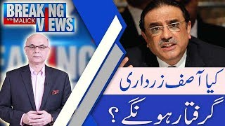 Breaking Views With Malick | Khawaja Saad Rafique: NAB law is 'black law' | 21 Dec 2018 | 92NewsHD