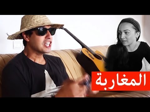 حنا المغاربة - NOUS LES MAROCAINS - YASSINE JARRAM