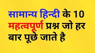 सामान्य हिन्दी के 10 महत्वपूर्ण प्रश्न | General Hindi for Competitive Exams