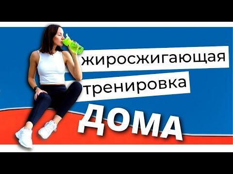 БЕЗ СПОРТ ИНВЕНТАРЯ. Интервальная, интенсивная тренировка для похудения в домашних условиях.