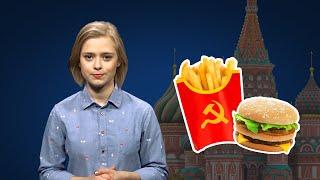 Трудности McDonald`s СССР