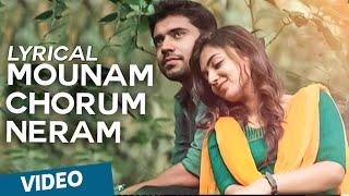 Mounam Chorum Neram Official Full Song with Lyrics | Ohm Shanthi Oshaana