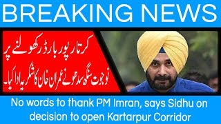 No words to thank PM Imran, says Sidhu on decision to open Kartarpur Corridor | 7 Sep 2018