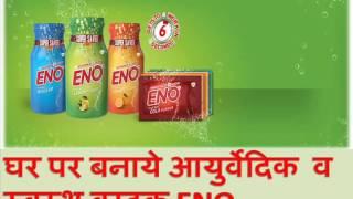 घर पर बनाये आयुर्वेदिक व स्वस्थ वरदक ENO  | How to make ENO at home |Easy to make ENO
