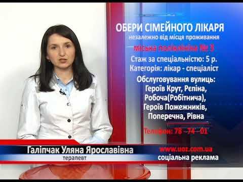 мп3.19 Галіпчак Уляна
