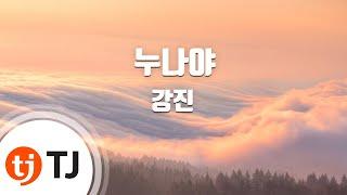 [TJ노래방] 누나야 - 강진 (Sister - Kang Jin) / TJ Karaoke