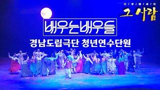 '배우는배우들'의 주인공, 경남도립극단 청년연수단원 다시보기