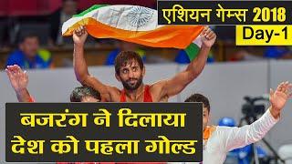 Asian Games 2018: Bajrang Punia Wins first Gold Medal in Asiad | वनइंडिया हिंदी width=
