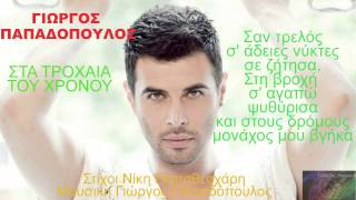 Sta troxaia tou xronou ~ Giorgos Papadopoulos // New Single 2014 Lyrics