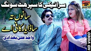 Sanu Tan Sada Yar Kafi Hay - Wajid Ali Baghdadi - Latest Song 2018 - Latest Punjabi And Saraiki width=