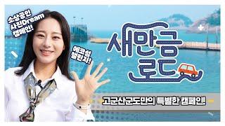 【새만금로드】 고군산군도에서만 즐길 수 있는 아주 특별한 캠페인이 있다구요?! ㅣ소상공인과 같이하는 사진 DREAM 캠페인과 에코섬 챌린지!