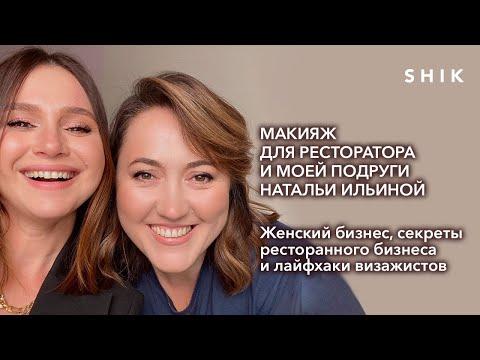 Макияж для ресторатора и моей подруги Натальи Ильиной / Секреты рестораторов и визажистов / SHIK
