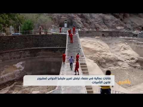 نقابات عمالية في صنعاء ترفض تمرير مليشيا الحوثي لمشروع قانون التأمينات | تقرير: صقر الصنيدي