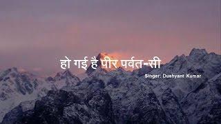Ho Gayi Hai Peer Parvat Si | हो गई है पीर पर्वत-सी - By Dushyant Kumar