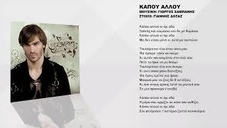 Γιώργος Σαμπάνης / Giorgos Sabanis  - Κάπου αλλού / Kapou allou