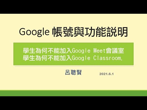 A11_Google 帳號與功能說明 - YouTube