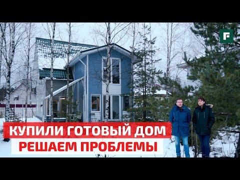 Уютный каркасный дом с 13-летней историей. Опыт покупки готового дома // FORUMHOUSE