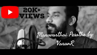 Maruvarthai Pesathe Cover by VarunR