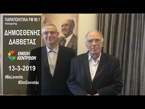 Δημοσθένης Δαββέτας στα Παραπολιτικά FM με το Λάμπρο Καλαρρύτη (13-3-2019)