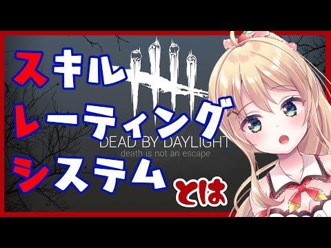 【DbD】スキルレーティングシステムがついに来た!ヤバいらしい…! Dead by Daylight【Vtuber】