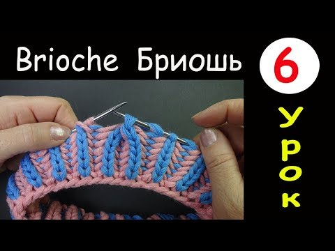 Бриошь 6 Убавление двух петель с наклоном влево Two stitch left slant decrease Brioche round