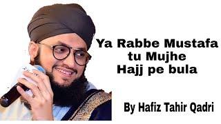 Ya Rabbe Mustafa Tu Mujhe Hajj Pe Bula | Hafiz Tahir Qadri