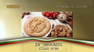 Празници и обичаи // 24.12. - Бъдни вечер