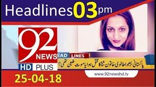 News HeadLines | 3:00 PM | 25 April 2018 | 92NewsHD